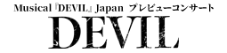 Musical『DEVIL』Japanプレビューコンサート